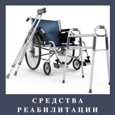Средства реабилитации
